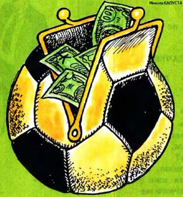 Картинка  про мяч, кошелек, деньги и футбол