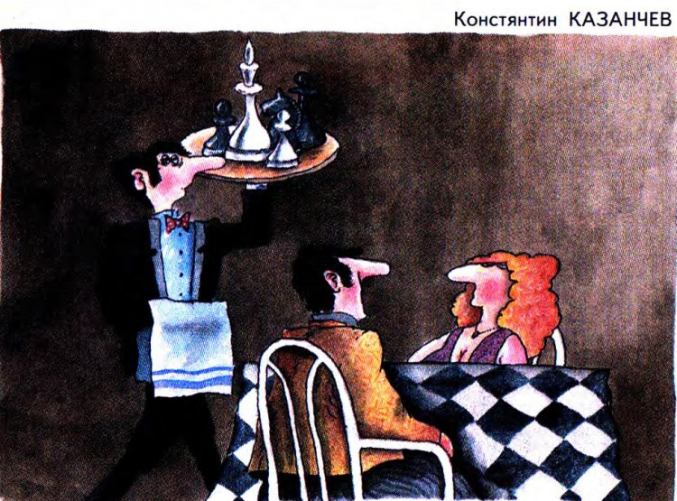 Картинка  про ресторан и шахматы