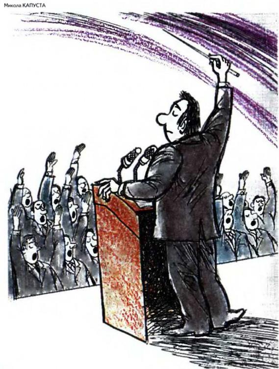 Картинка  про ораторов и политиков