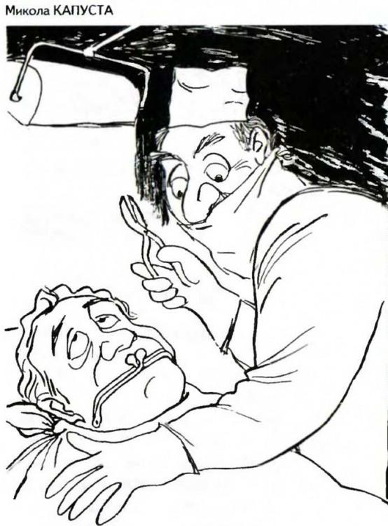 Картинка  про стоматологов, кошелек циничная