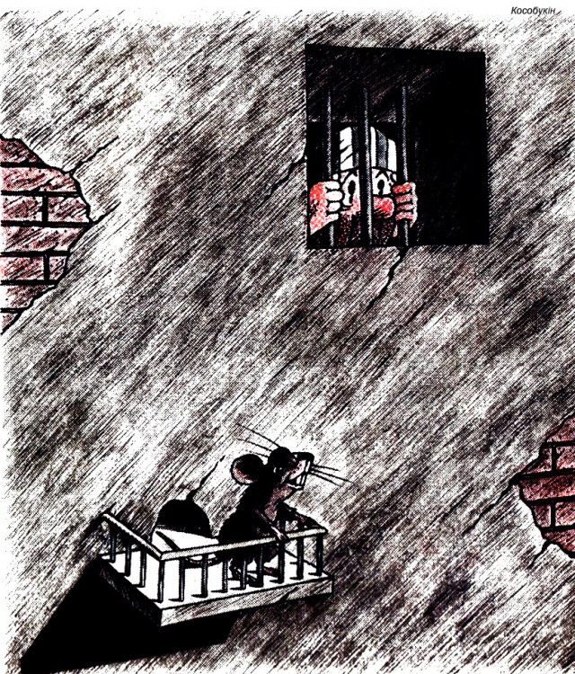 Картинка  про тюрьму, мышей и арестантов