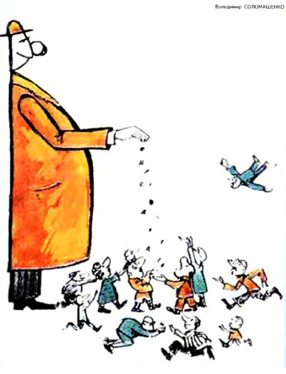 Картинка  про политиков и народ