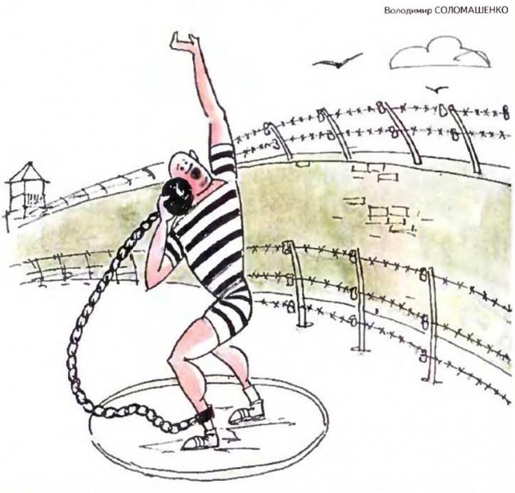 Картинка  про тюрьму, спортсменов и арестантов