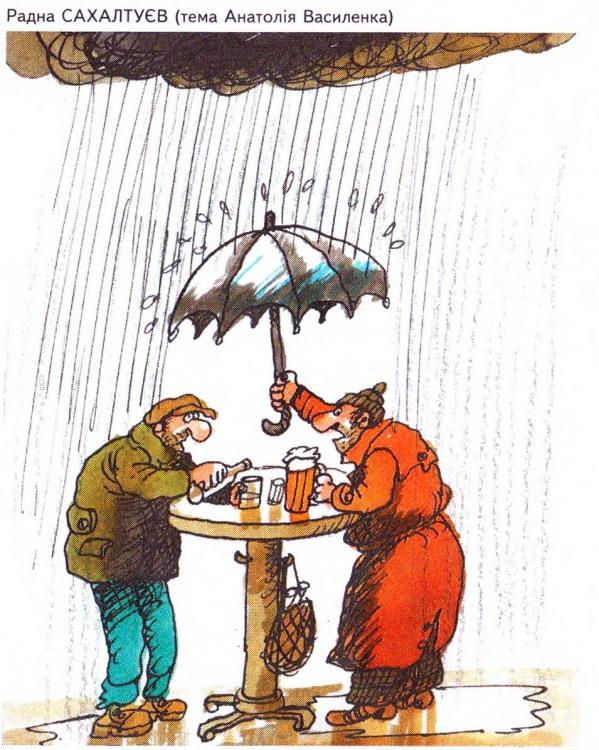 Картинка  про дождь и алкоголь