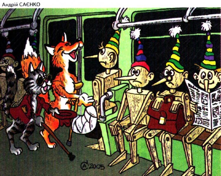 Картинка  про метро, буратино, аферистов и нищих