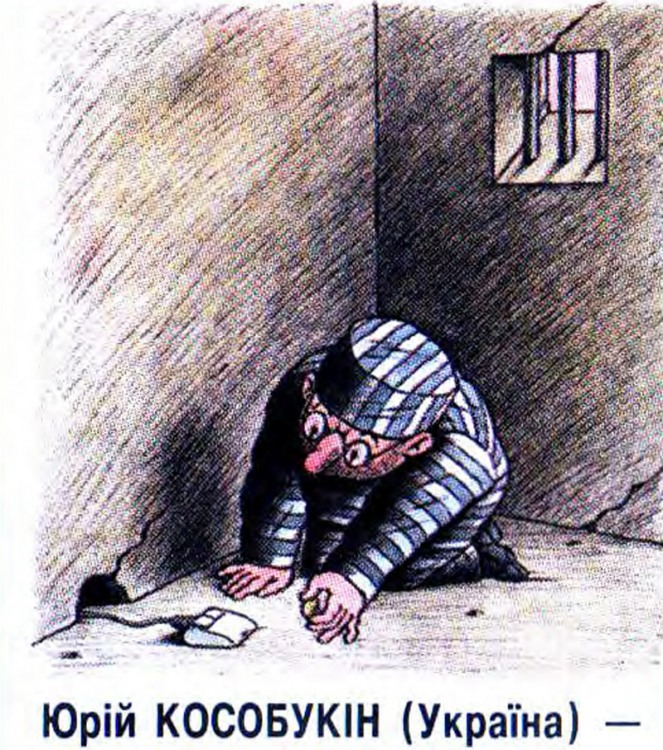 Картинка  про тюрьму, компьютерную мышь и арестантов