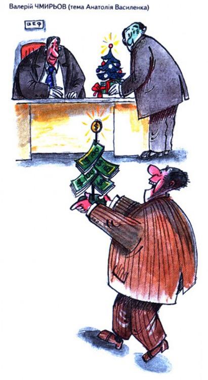 Картинка  про ёлку, новый год, подарки, взятки и начальника