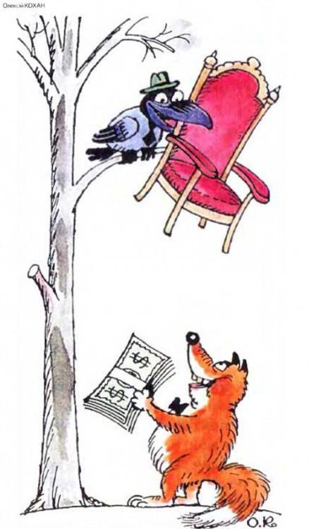 Картинка  про ворону, лису, деньги, взятки и кресло