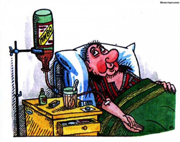 Картинка  про пиво и больницу