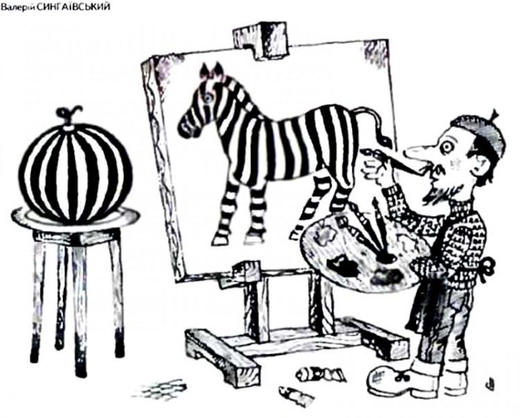 Картинка  про арбуз, зебру и художников