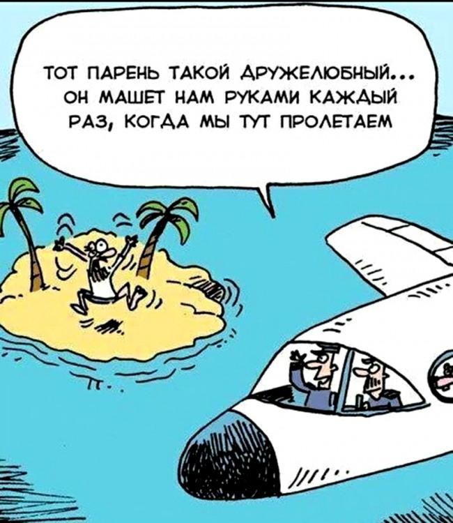 Картинка  про необитаемый остров, самолеты, лётчиков циничный