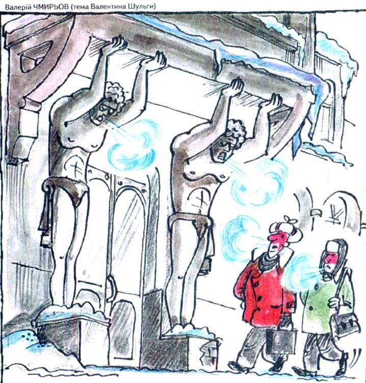 Картинка  про холод и скульптуры