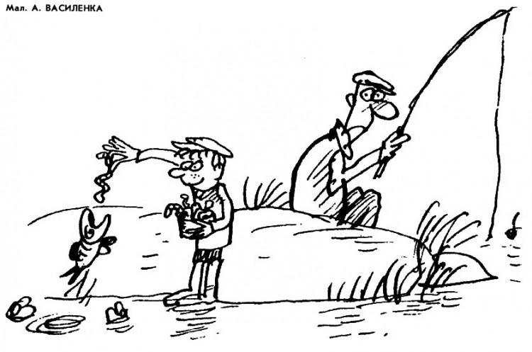 Картинка  про рыбаков, детей и рыбу