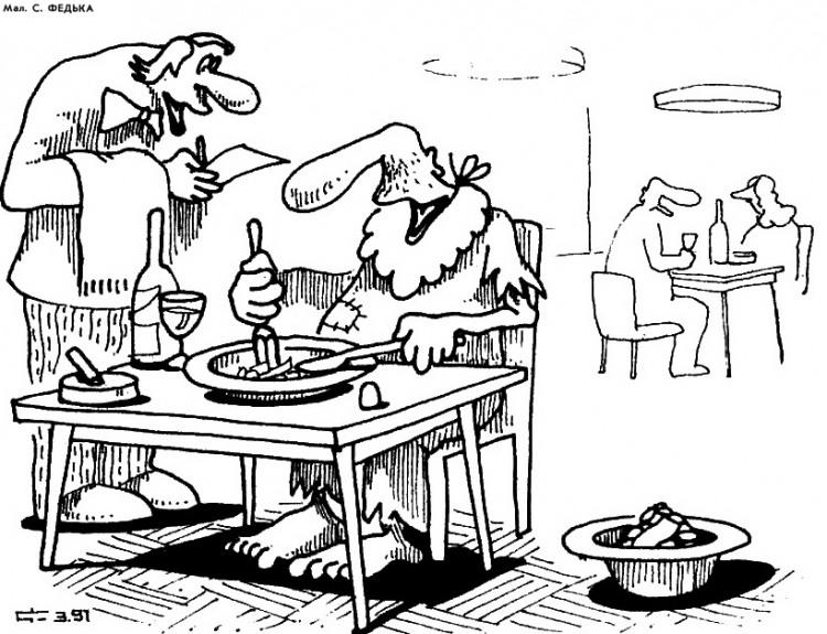 Картинка  про нищих и ресторан