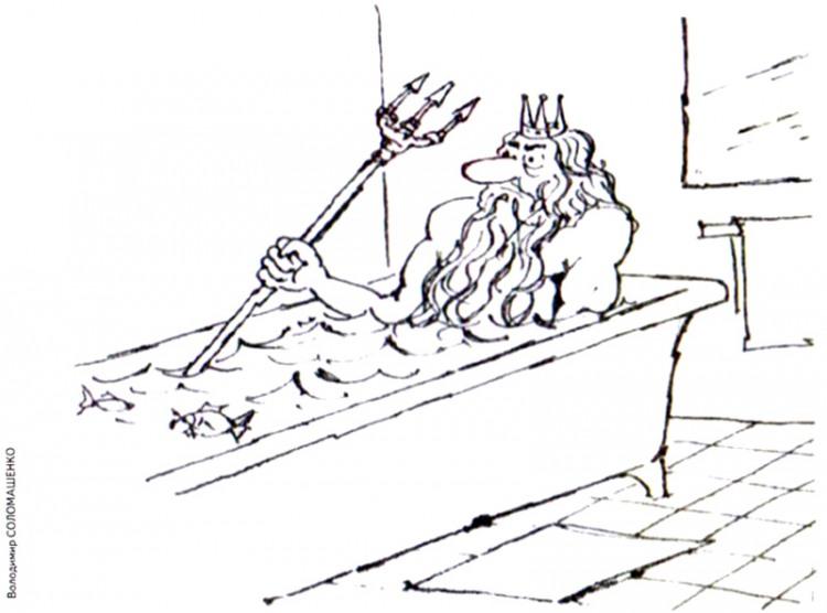 Картинка  про посейдона и ванну