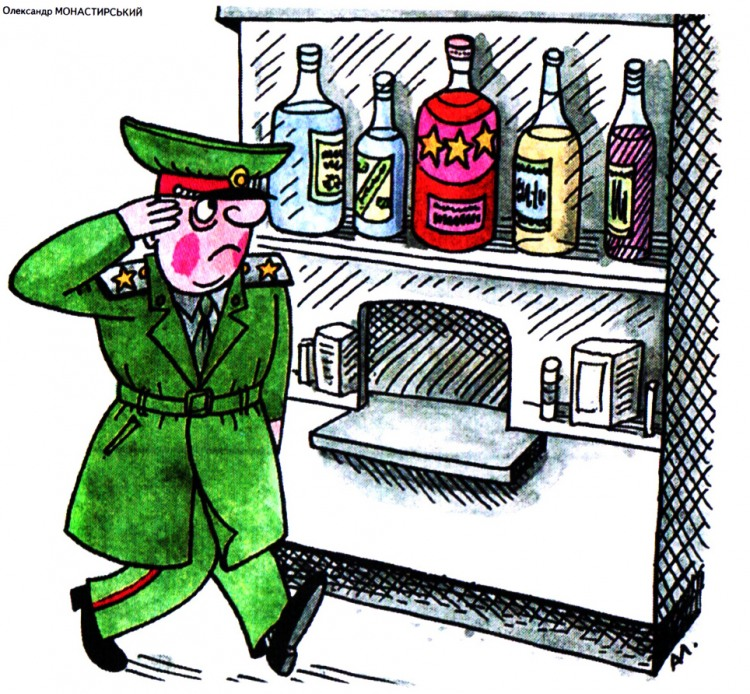 Картинка  про военных и алкоголь