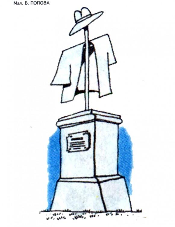 Картинка  про памятник