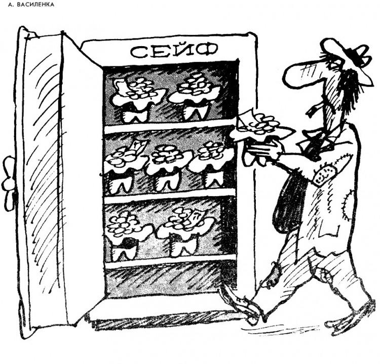 Картинка  про сейф и нищих