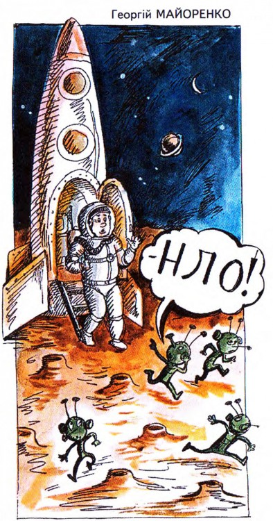 Картинка  про космонавтов и нло