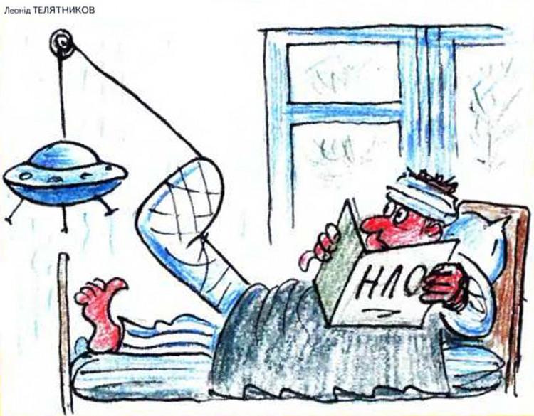 Картинка  про больницу и нло