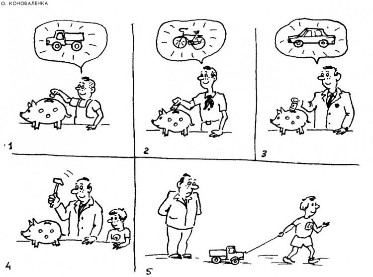 Картинка  про копилку комикс