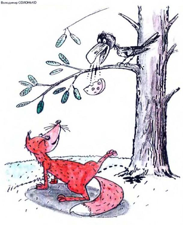 Картинка  про ворону, сыр, лису и мочеиспускание