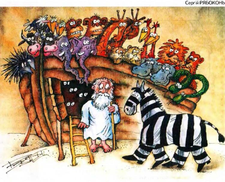 Картинка  про ноя и зебру