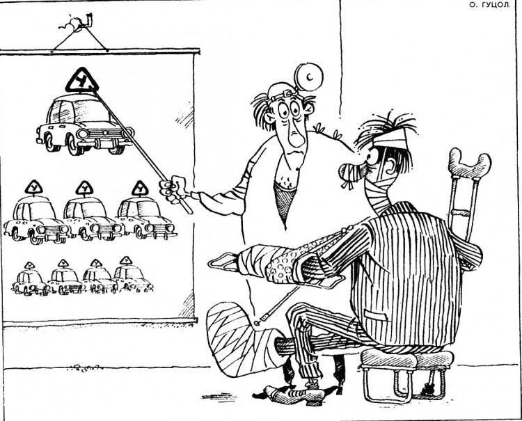 Картинка  про офтальмологов и водителей