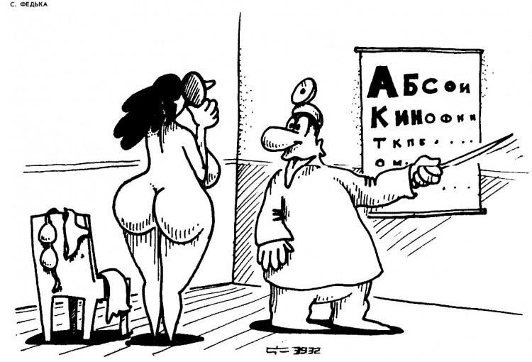 Картинка  про офтальмологов, раздевание пошлая