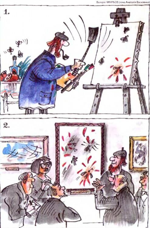 Картинка  про художников и мух