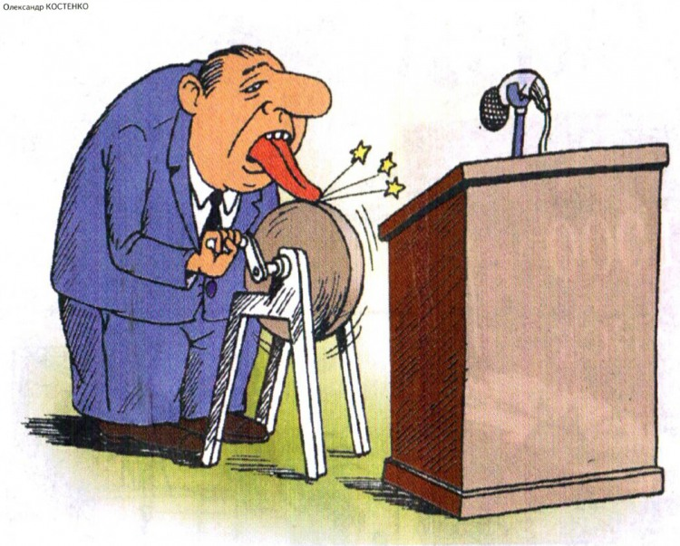 Картинка  про язык и ораторов