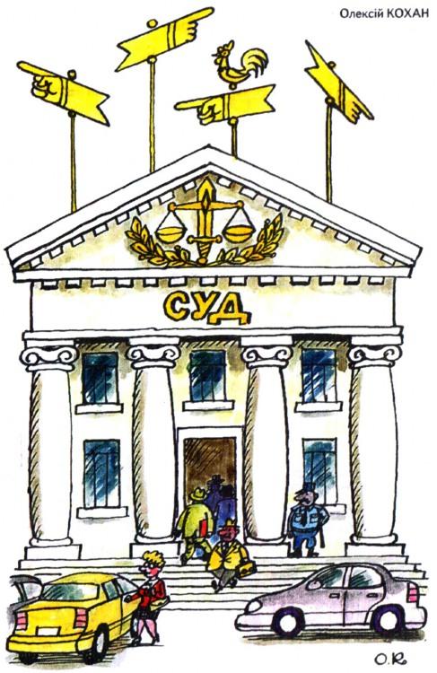 Картинка  про суд