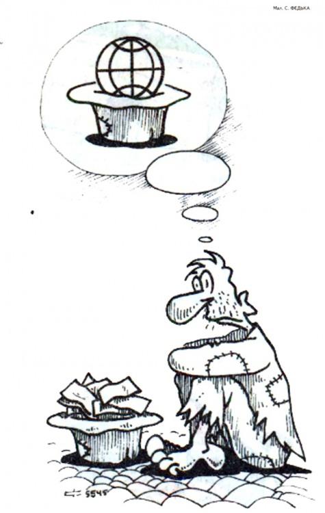Картинка  про нищих