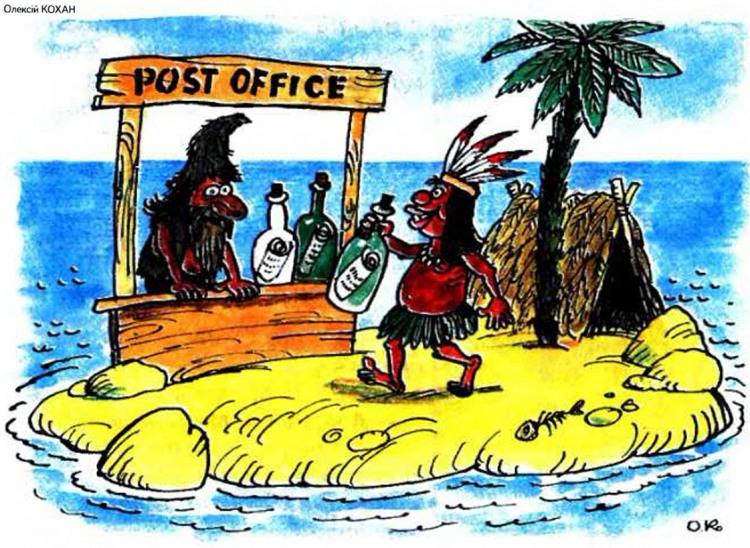 Картинка  про почту, необитаемый остров и робинзона крузо