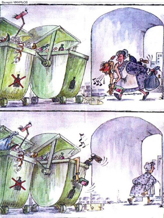 Картинка  про мужа, жену, алкоголиков и мусор