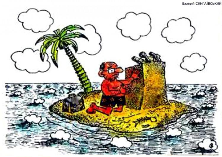 Картинка  про необитаемый остров и политиков