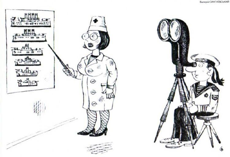 Картинка  про офтальмологов и моряков