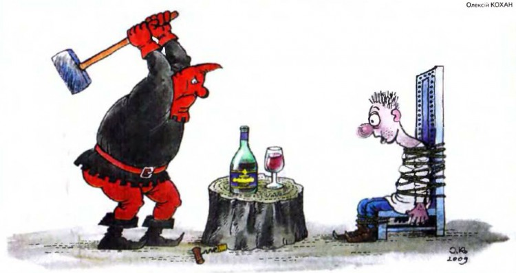 Картинка  про палача, алкоголь и пытки