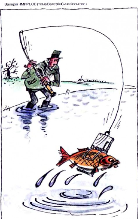 Картинка  про мышеловку и рыбалку