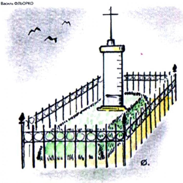 Картинка  про шприц и могилу