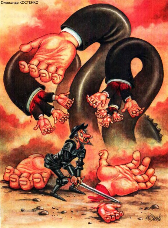 Картинка  про дон кихота, руки и коррупцию