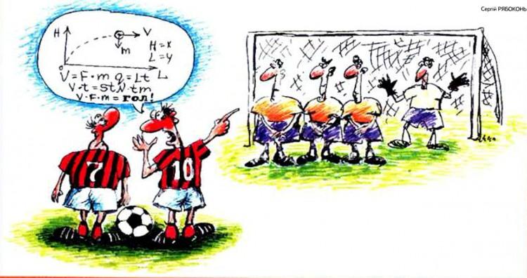 Картинка  про футбол и математику
