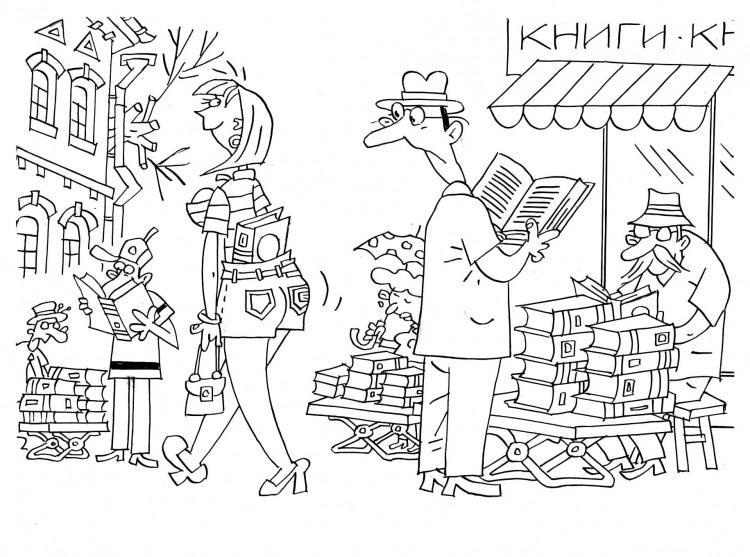 Картинка  про книги, мужчин, женщин, задницу пошлый